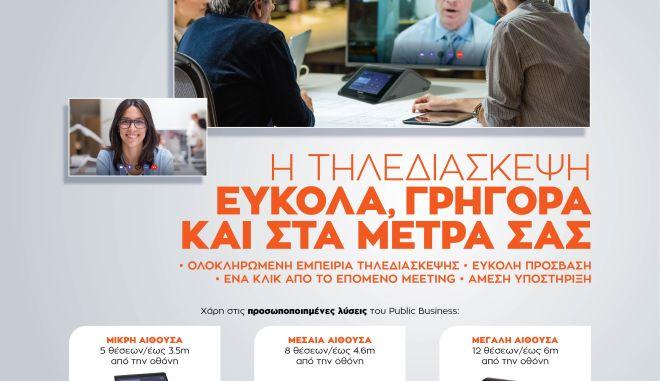 To Public Business προσφέρει προσωποποιημένες λύσεις τηλεδιάσκεψης για την επιχείρησή σου!