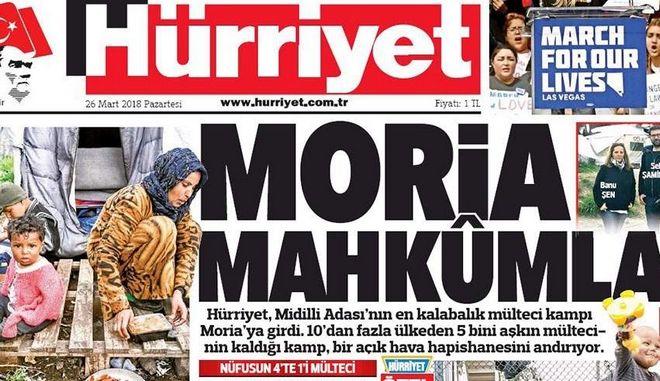 Η Hurriyet μιλάει για 'κρατούμενους πρόσφυγες' στη Μόρια