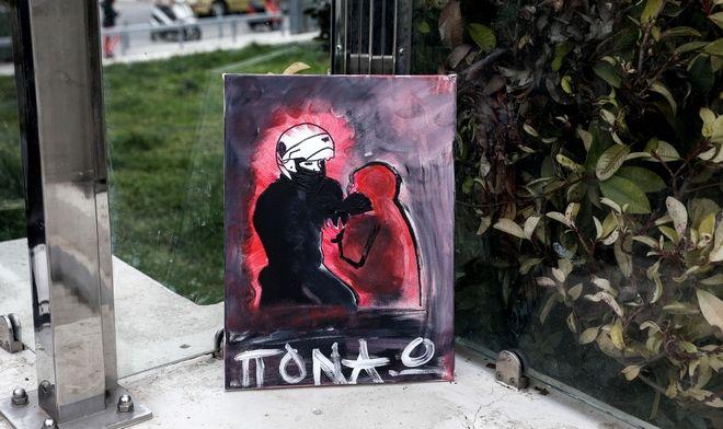 Πινακας ζωγραφικής στην πλατεία της Νέας Σμύρνης, για τα επεισόδια