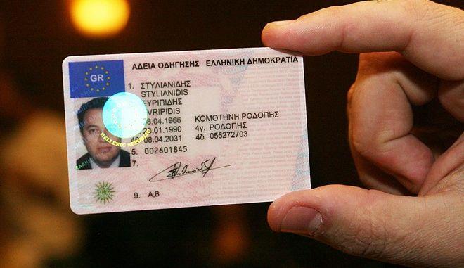 Δίπλωμα οδήγησης (φωτογραφία αρχείου)