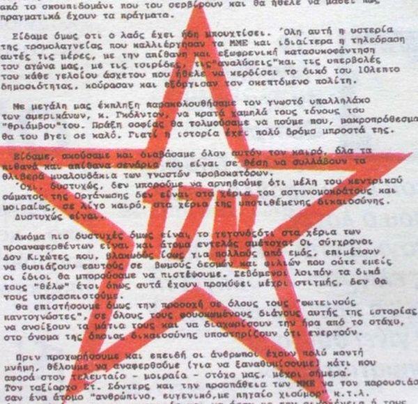 Σαράντα χρόνια από τη δολοφονία του Ρίτσαρντ Γουέλς. Η νύχτα που γεννήθηκε η 17Ν