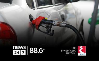 Μεγάλος διαγωνισμός News 24/7 στους 88,6: Κέρδισε 88,6 λίτρα καύσιμα κάθε μέρα - Ο τυχερός ακροατής της Τρίτης 21/05