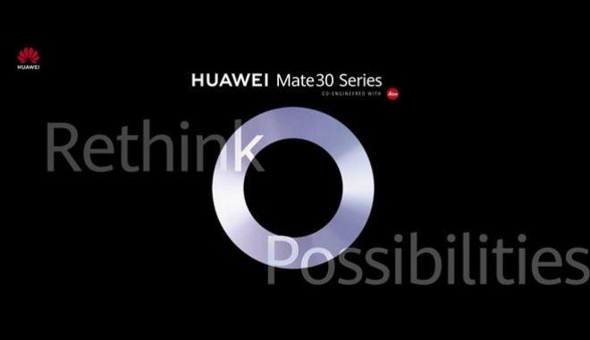 Επίσημο: Το Huawei Mate 30 παρουσιάζεται στις 19 Σεπτεμβρίου 2019