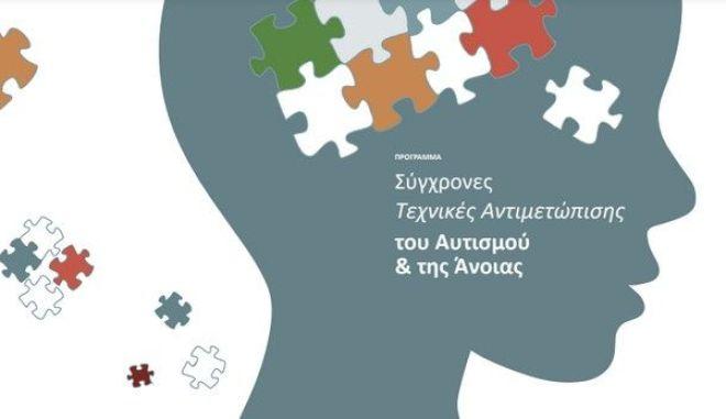 Αναβάλλεται η ημερίδα για τον αυτισμό στο ΤΕΙ Αθήνας