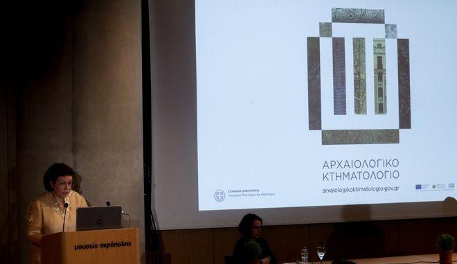 Παρουσίαση του Αρχαιολογικού Κτηματολογίου