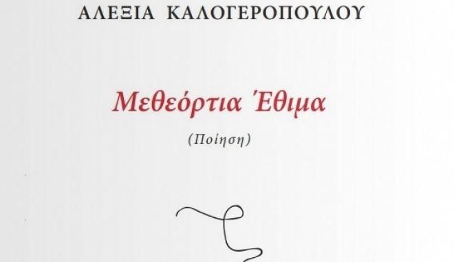 """""""Μεθεόρτια έθιμα"""" της Αλεξίας Καλογεροπούλου"""