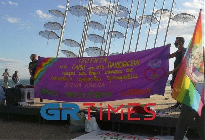 Θεσσαλονίκη: Συγκέντρωση διαμαρτυρίας για τα δικαιώματα των ΛΟΑΤΚΙ ατόμων
