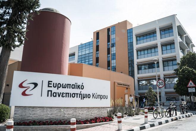 Στο Ευρωπαϊκό Πανεπιστήμιο Κύπρου τίποτα δεν αφήνεται στην τύχη