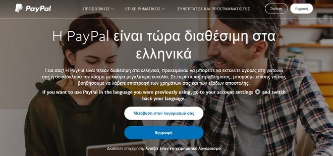 Οι υπηρεσίες της PayPal στα ελληνικά