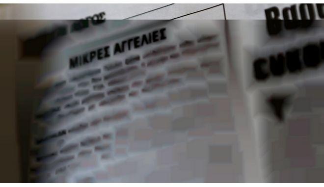 """Μια ακόμη γροθιά (η πρώτη για το 2014) στο """"στομάχι"""" της Τρικαλινής κοινωνίας έρχεται μέσα από τις γραμμές μιας μικρής αγγελίας, που δημοσιεύεται στην ημερήσια τοπική εφημερίδα """"ΠΡΩΙΝΟΣ ΛΟΓΟΣ"""". Η οικονομική κρίση και τα μνημόνια """"λύγισαν"""" μια ακόμη πολύτεκνη οικογένεια στην ελληνική επαρχία. Αντιμετωπίζουν απίστευτες δυσκολίες και καταφεύγουν, αξιοπρεπώς, στις μικρές αγγελίες για να ευαισθητοποιήσουν την τοπική κοινωνία.  (EUROKINISSI/ΘΑΝΑΣΗΣ ΚΑΛΛΙΑΡΑΣ)"""