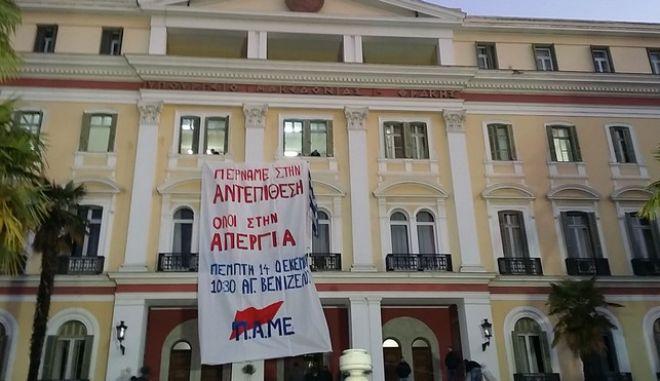 Έληξε η κατάληψη του ΠΑΜΕ στο υπουργείο Μακεδονίας Θράκης