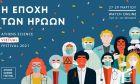 Athens Science Virtual Festival 2021 - Η εποχή των ηρώων