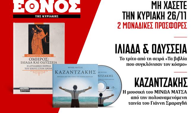Το soundtrack της ταινίας του Γιάννη Σμαραγδή Καζαντζάκης και η δυναμική ιστορία της Ιλιάδας και της Οδύσσειας