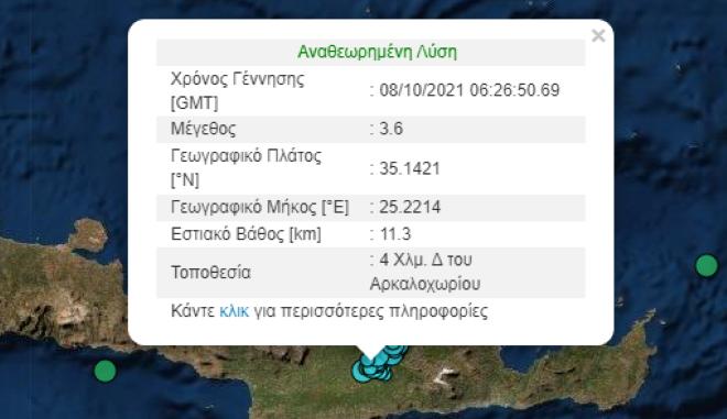 Κρήτη: Νέος σεισμός 3,6 Ρίχτερ στο Αρκαλοχώρι