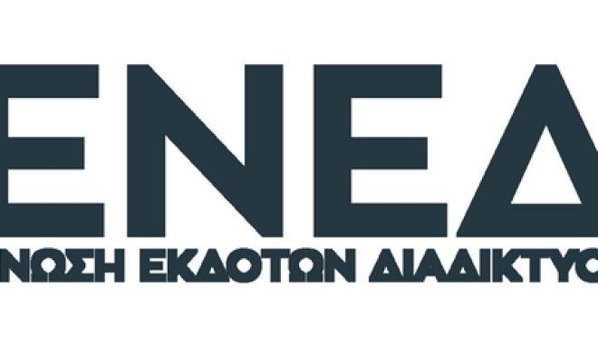 ΕΝΕΔ για ΕΔΟΕΑΠ: Ακόμη ένα πλήγμα στα ελληνικά διαδικτυακά μέσα, για να καλυφθούν 'αμαρτίες' άλλων