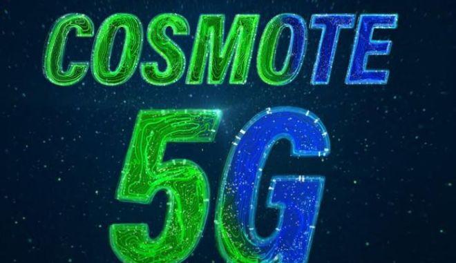«Πώς το 5G θα αλλάξει τον κόσμο»