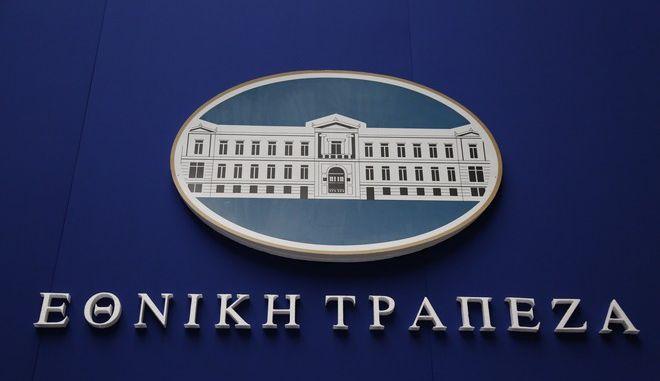 Γενική Συνέλευση των μετόχων της Εθνικής Τράπεζας την Πέμπτη 30 Ιουνίου 2016. (EUROKINISSI/ΣΤΕΛΙΟΣ ΜΙΣΙΝΑΣ)