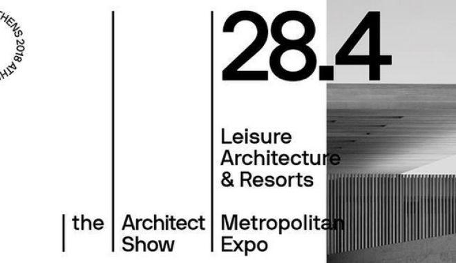 Συνέδριο LEISURE ARCHITECTURE & RESORTS - Η Αρχιτεκτονική του ταξιδιού