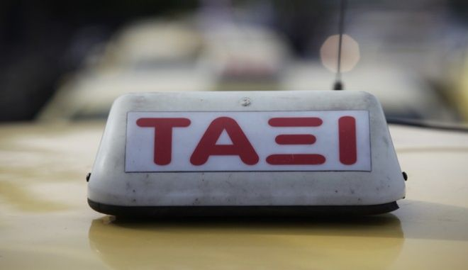 Ταξί- Φωτό αρχείου