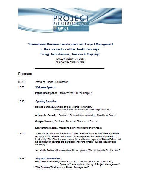 "Project Management Congress 2017: ""Ανάπτυξη Επιχειρήσεων κατά τα διεθνή πρότυπα και Διαχείριση Έργου στους καίριος τομείς ανάπτυξης της Ελληνικής Οικονομίας"""