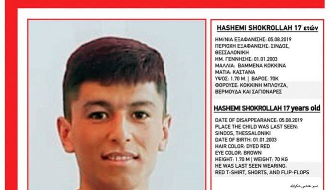 Εξαφάνιση 17χρονου στη Θεσσαλονίκη