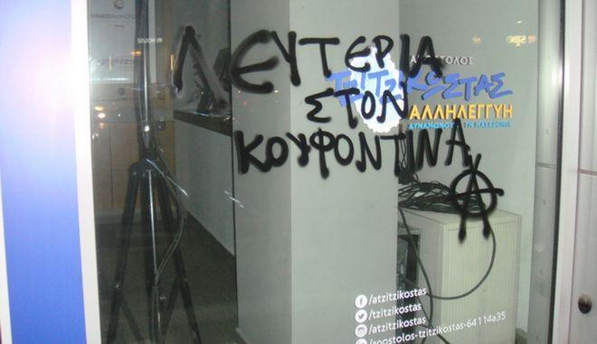 Θεσσαλονίκη: Συνθήματα στα γραφεία του Τζιτζικώστα για τον Κουφοντίνα - Πανό στο Προξενείο των ΗΠΑ