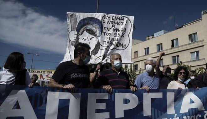 Πανεκπαιδευτικό Συλαλλητήριο στην Αθήνα, 11 Οκτωβρίου 2021