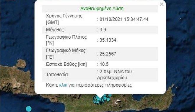 Σεισμός στην Κρήτη: Νέος μετασεισμός ταρακούνησε το Ηράκλειο