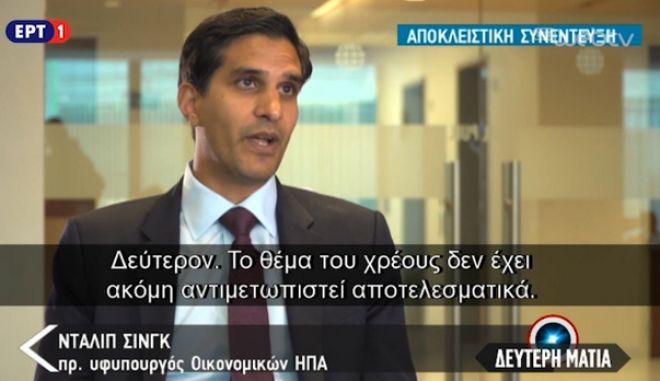 Νταλίπ Σινγκ: Ανεπαρκής η ελάφρυνση του ελληνικού χρέους