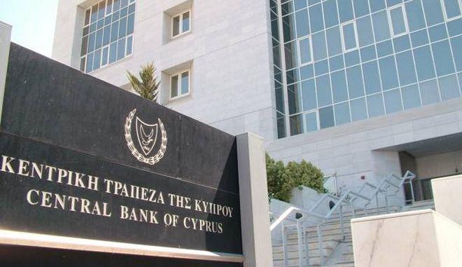 Επανέρχεται το θέμα της πώλησης χρυσού της Κεντρικής Τράπεζας Κύπρου