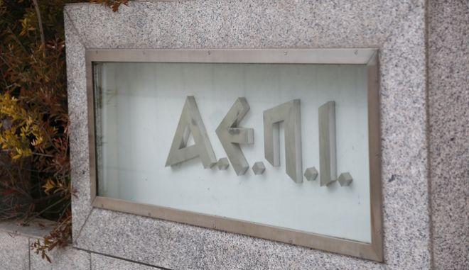 Ελληνική Εταιρεία Προστασίας της Πνευματικής Ιδιοκτησίας (ΑΕΠΙ)