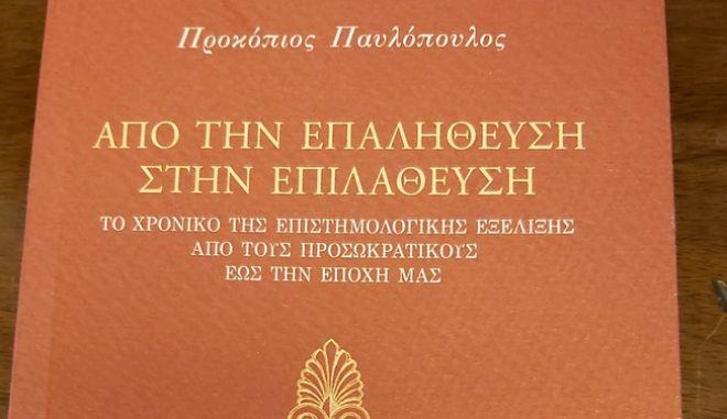 Το εξώφυλλο του νέου βιβλίου του Προκόπη Παυλόπουλου