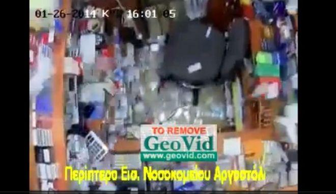 Απίστευτο βίντεο: Περίπτερο υπό κατάρρευση τη στιγμή του σεισμού στην Κεφαλλονιά