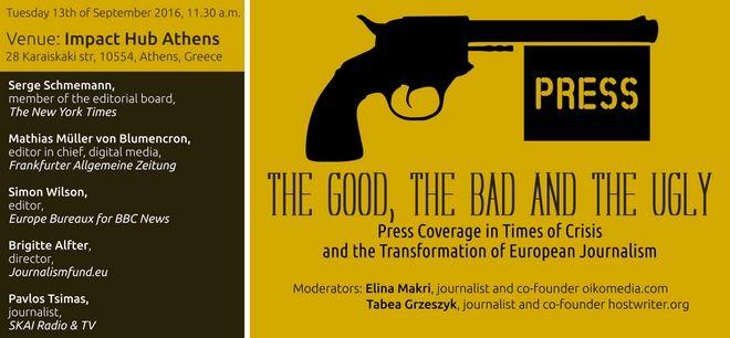 Ο καλός, ο κακός και ο άσχημος της δημοσιογραφίας