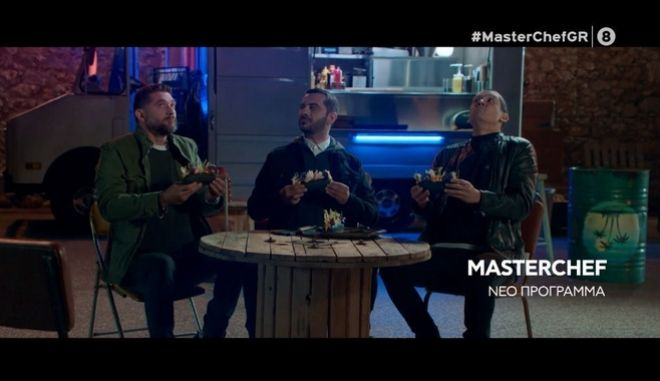 Το trailer του MasterChef 4