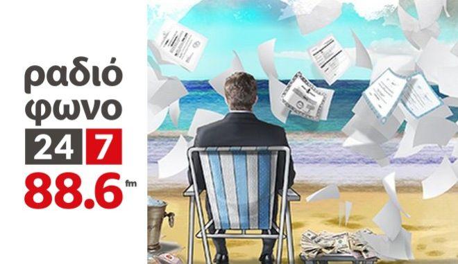 Οι ελληνικές offshore ανά τον κόσμο