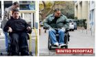 Αθήνα: Μία ανάπηρη πόλη που φυλακίζει τους ανθρώπους της