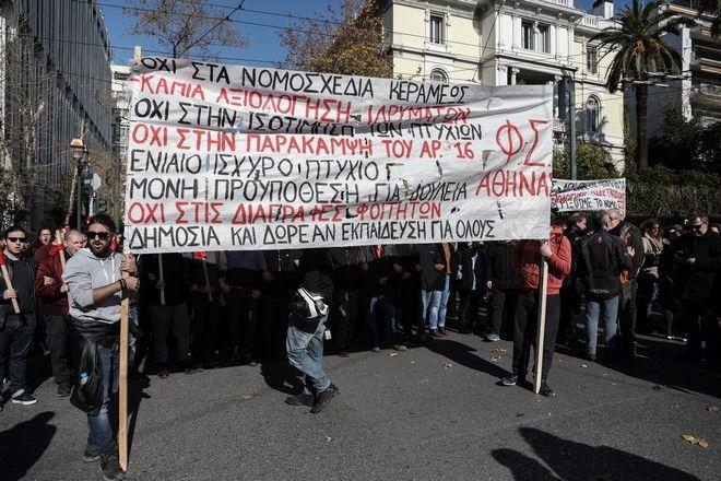 Συγκέντρωση διαμαρτυρίας μπροστά από τη Βουλή, από εκπαιδευτικούς και φοιτητές ενάντια στο νομοσχέδιο του υπουργείο Παιδείας