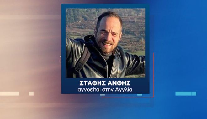 Φως στο Τούνελ: Τι είπε ο Άνθης για νεκρό συνάδελφό του πριν εξαφανιστεί