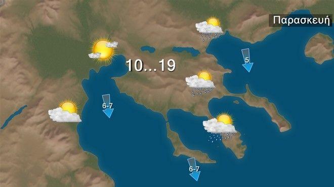 Βροχές στα ανατολικά και βόρεια- Μικρή πτώση της θερμοκρασίας