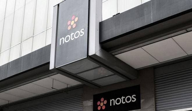 Γιατί άνοιξαν και γιατί έκλεισαν αυθημερόν τα πολυκαταστήματα Notos Com