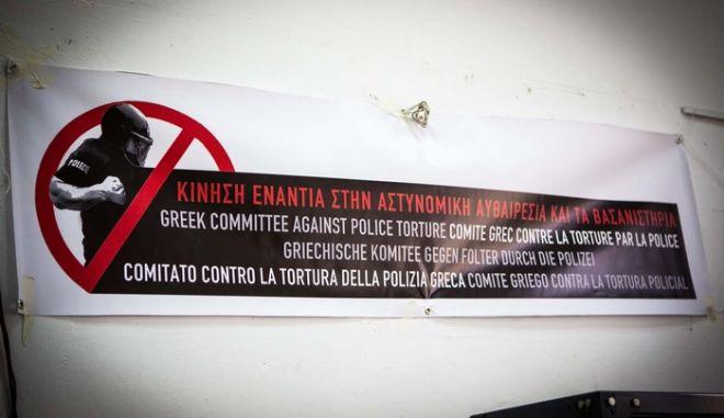 Κίνηση ενάντια στην αστυνομική αυθαιρεσία και τα βασανιστήρια: Ξύλο και καταστολή στην Ελλάδα του 2013