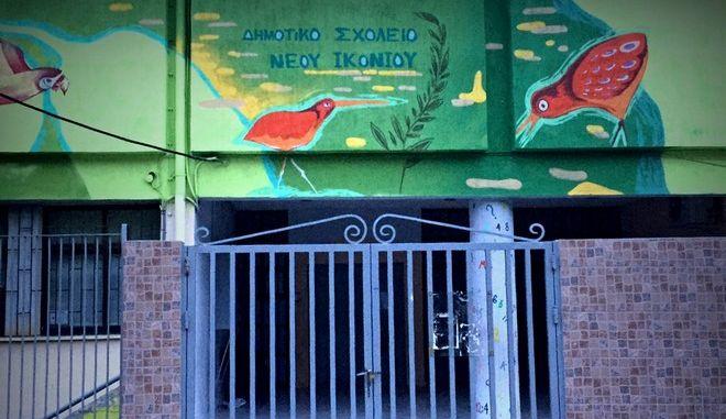 1ο Δημοτικό Σχολείο Νέου Ικονίου Περάματος.(Eurokinissi-ΣΤΕΛΙΟΣ ΜΙΣΙΝΑΣ)