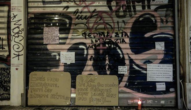 Πορεία για τον Ζακ Κωστόπουλο στο κέντρο της Αθήνας. Τετάρτη 26 Σεπτεμβρίου 2018 (EUROKINISSI/ΣΤΕΛΙΟΣ ΜΙΣΙΝΑΣ)
