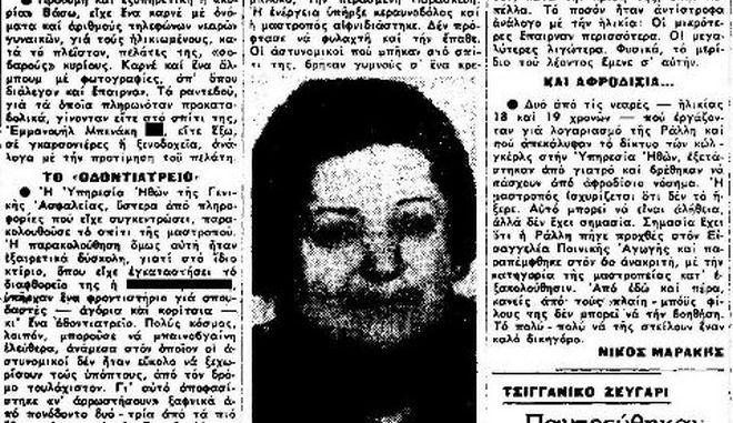 Μηχανή του Χρόνου: 'Μαντάμ Βάσω'. Η μαστροπός της Αθήνας του '60