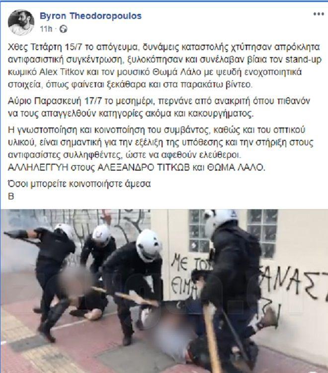 Έλληνες stand up κωμικοί: Αλληλεγγύη σε Αλεξ Τιτκώβ και Θωμά Λαλο