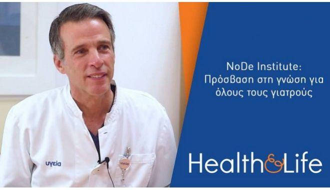 NoDe Institute: Πρόσβαση στη γνώση για όλους τους γιατρούς