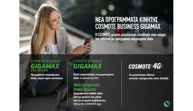 Νέα προγράμματα κινητής COSMOTE GIGAMAX για ιδιώτες & επιχειρήσεις