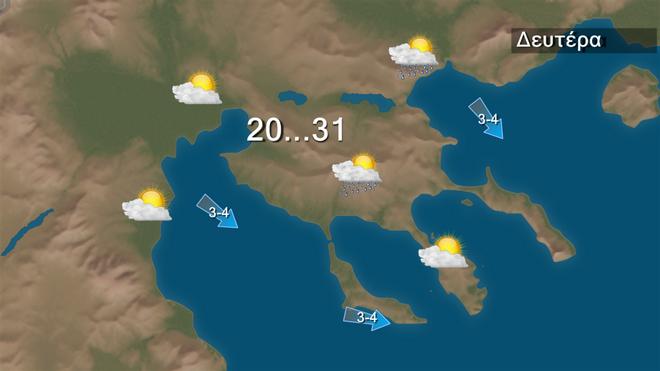 Πρόγνωση του καιρού για σήμερα Δευτέρα στη Θεσσαλονίκη