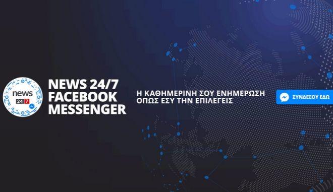 ΝEWS 24/7 Facebook bot - Η καθημερινή σου ενημέρωση όποτε εσύ τη θες!